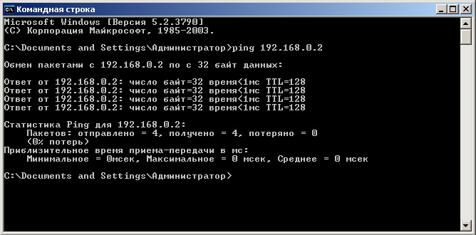 Пинг Windows ХР