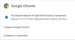 75 версия браузера Google Chrome
