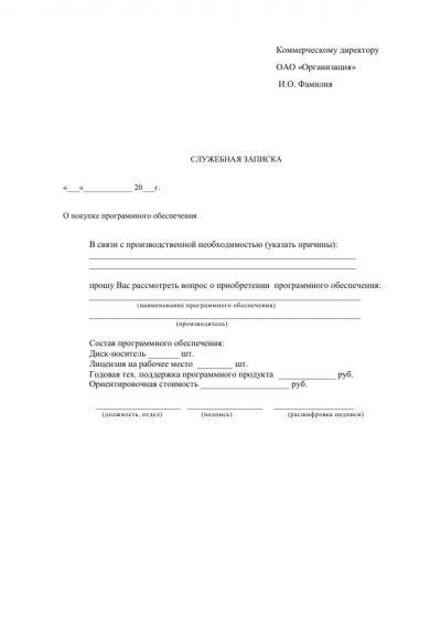 Служебная записка для покупки (приобретении) программного обеспечения