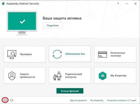 Настройка в Kaspersky Internet Security