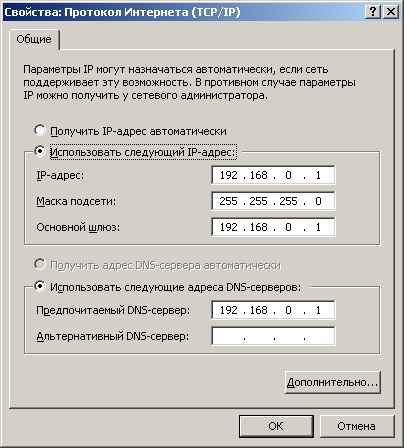 Настройка сетевого адаптера в Windows Server 2003